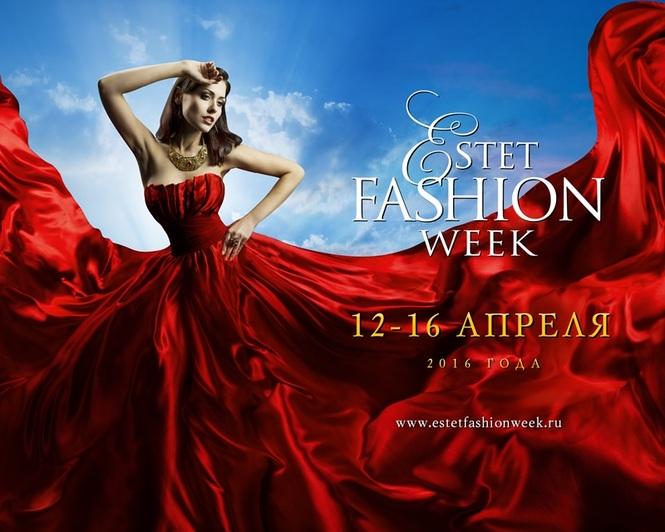 неделя моды программа